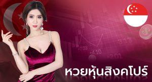 หวยต่างประเทศที่คนไทยก็สามารถเล่นได้ง่ายๆ นั่นคือ หวยหุ้นสิงคโปร์