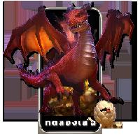 ทดลองเล่นเกมสล็อต Dragon Hatch
