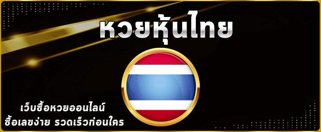 วิธีแทงหวยหุ้นไทย เดิมพันหวยจากตลาดหุ้น SET จ่ายหนัก บาทละ 850