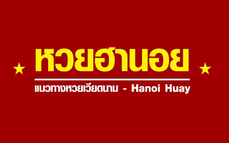 วิธีแทงหวยฮานอยออนไลน์ เดิมพันหวยเวียดนาม จ่ายหนัก บาทละ 850
