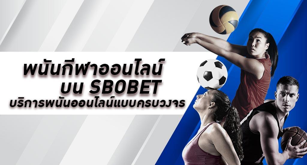 พนันกีฬาออนไลน์ บนเว็บไซต์ SBOBET